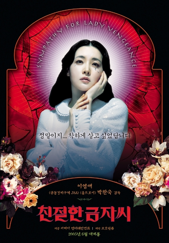 A gorgeous poster for Park Chan-Wook's SYMPATHY FOR LADY VENGEANCE