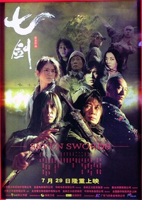 Mainland Chinese poster for SEVEN SWORDS