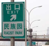 Beijing is cleaning up the multilingual signage around the city