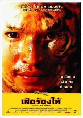 CRYING TIGERS, the first Thai documentary to get a wide commercial release