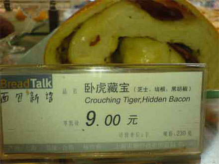 Eric Tsang is CROUCHING TIGER, HIDDEN BACON