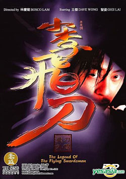 LEGEND OF THE FLYING SWORDSMAN (2000) DVD