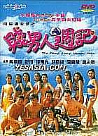 HONG KONG HAPPY MAN (2000) DVD