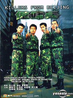 KILLERS FROM BEIJING (2000) DVD