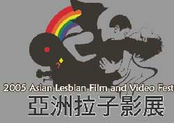 2005 Asian Lesbian Film and Video Festival