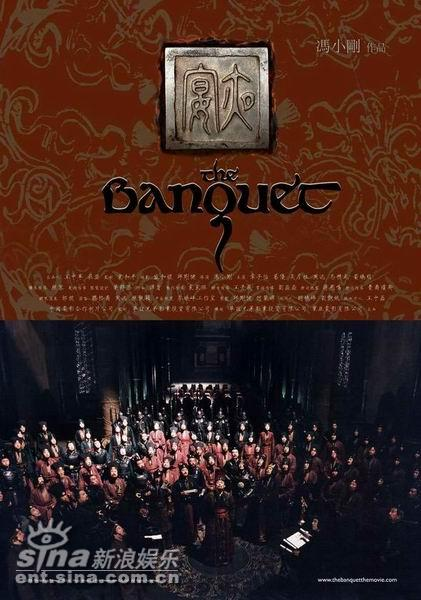 poster for Zhang Ziyi/Hamlet project, NIGHT BANQUET