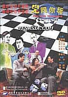 PLAY WITH STRANGERS (2000) DVD