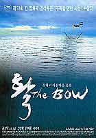 Official poster for Kim Ki-Duk's THE BOW