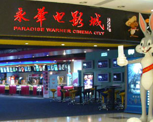 Warner Brothers China multiplex