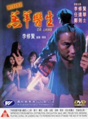 DOCTOR LAMB DVD cover